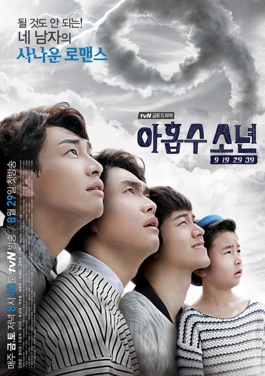 2014.08.23_plus nine boys poster 2