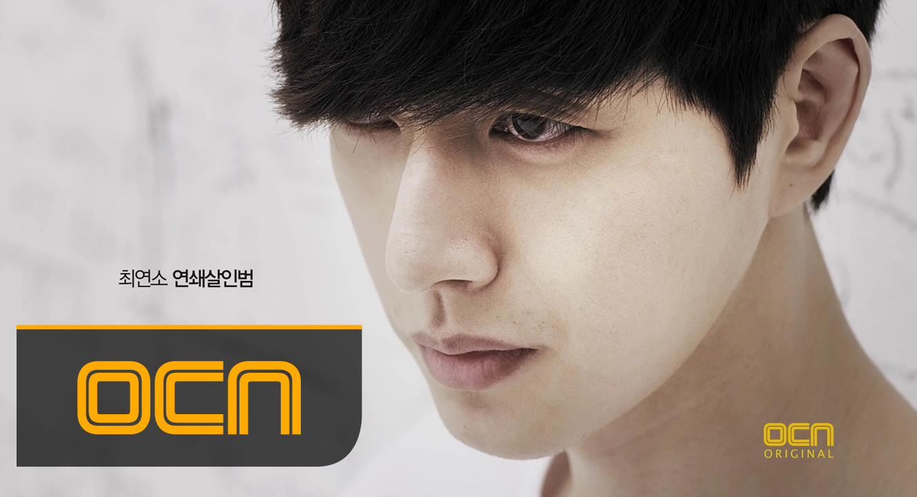 2014.08.25_park hae jin bad guys