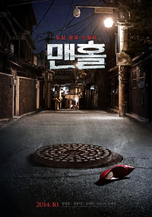 2014.08.28_manhole poster