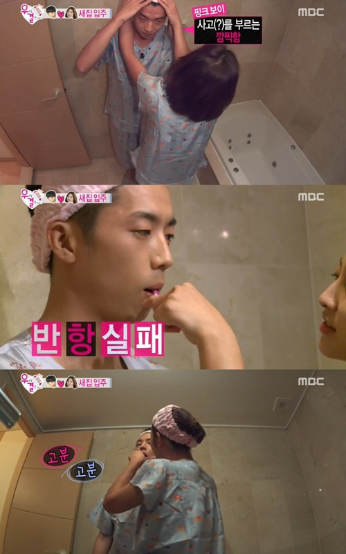 Wooyoung, Park Se Young