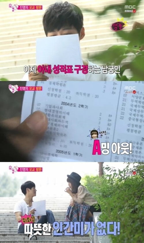 Nam Goong Min and Hong Jin Young on WGM