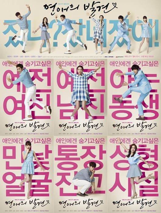 discovery of love character poster