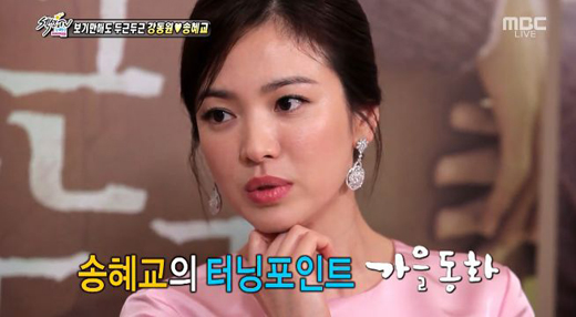 song hye gyo section tv
