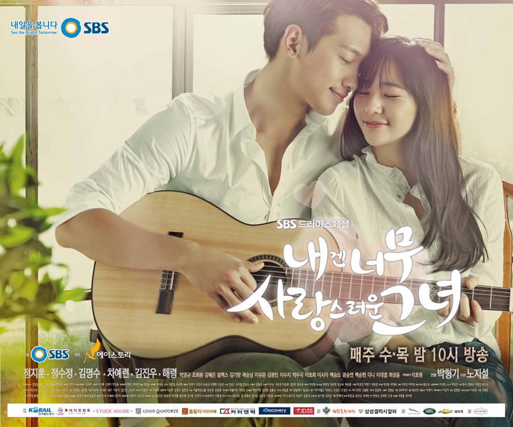 918 my lovely girl poster