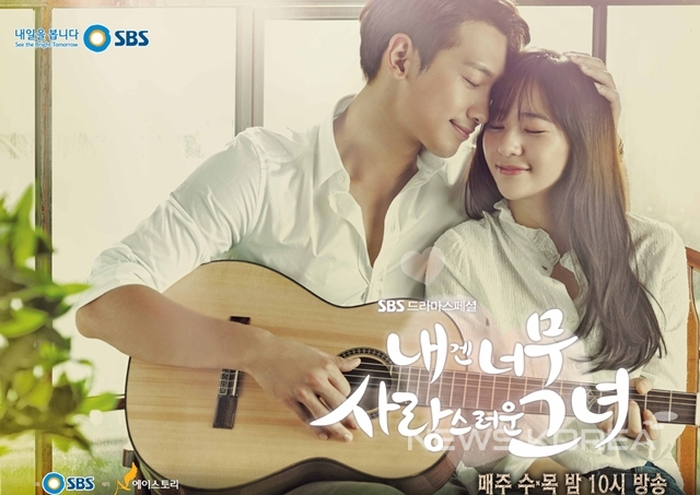 922 my lovely girl poster