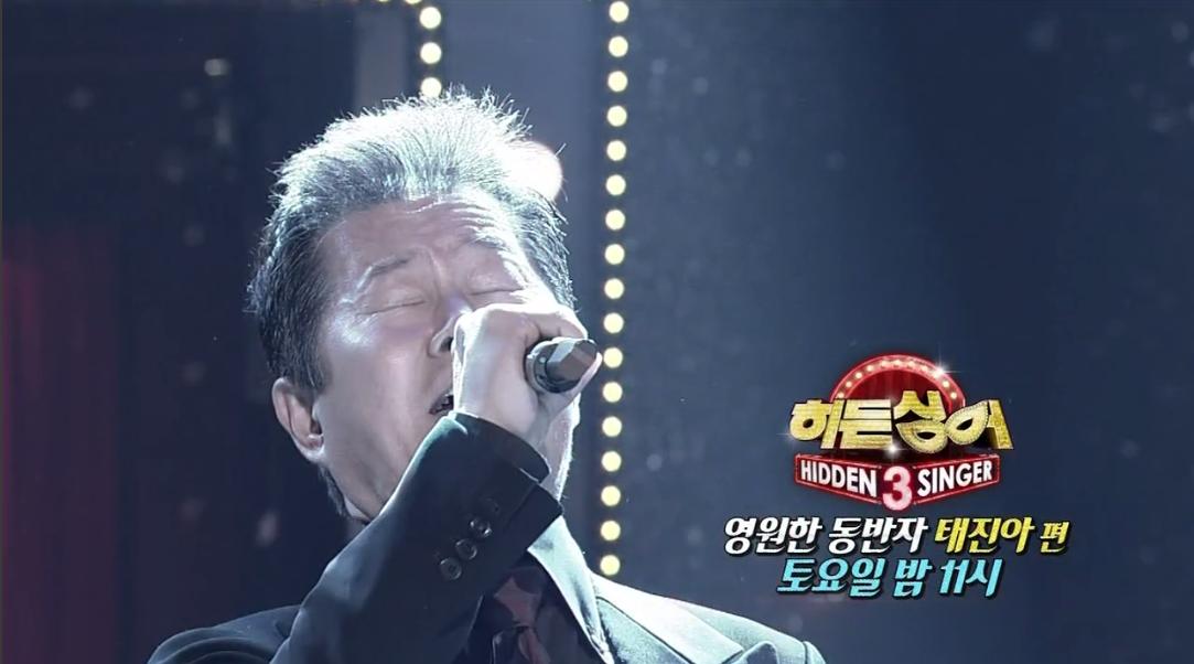 927 hidden singer tae jin ah