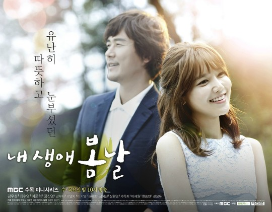 My-Spring-Day-Poster1
