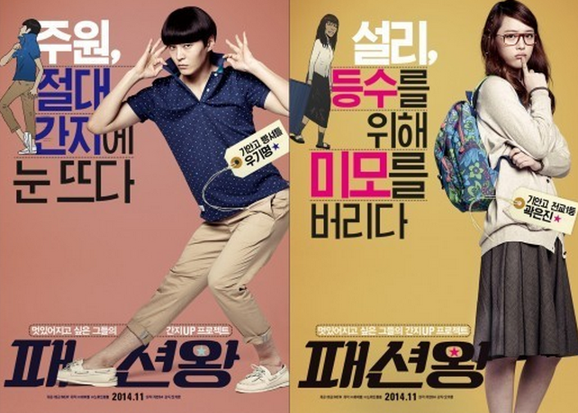 Fashion King Character Posters