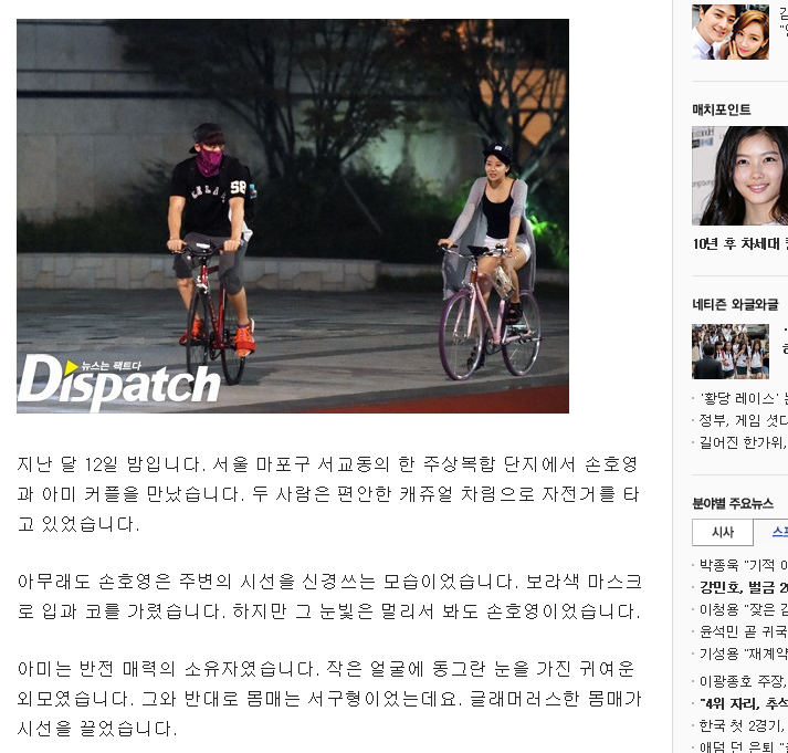 dispatch son ho young