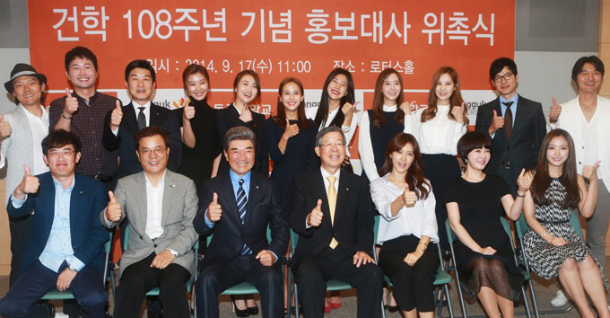 YoonA, Seohyun, Son Naeun, Gayoon, and More Stars Appointed Ambassadors of Dongguk University
