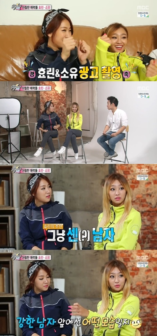 sistar section tv