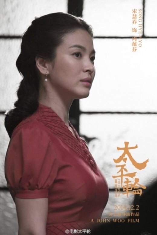 song hye kyo poster