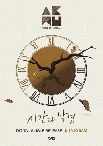 1009 akmu time and leaf