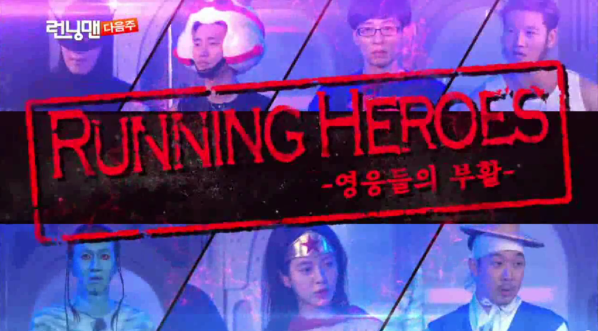 1011 running man superheroes