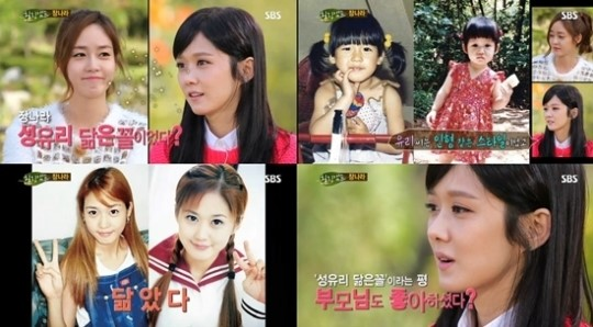 1014 sung yuri jang nara look alike
