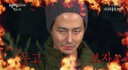Jo In Sung2