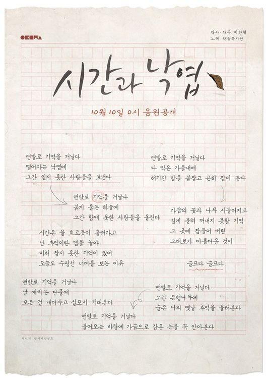 akdong lyrics