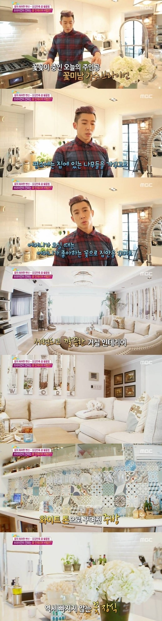 brian joo house