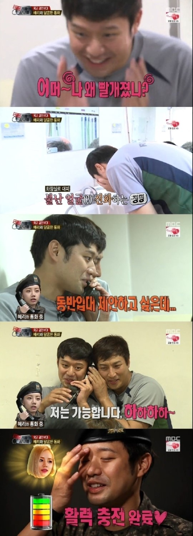 chun jung myung real men