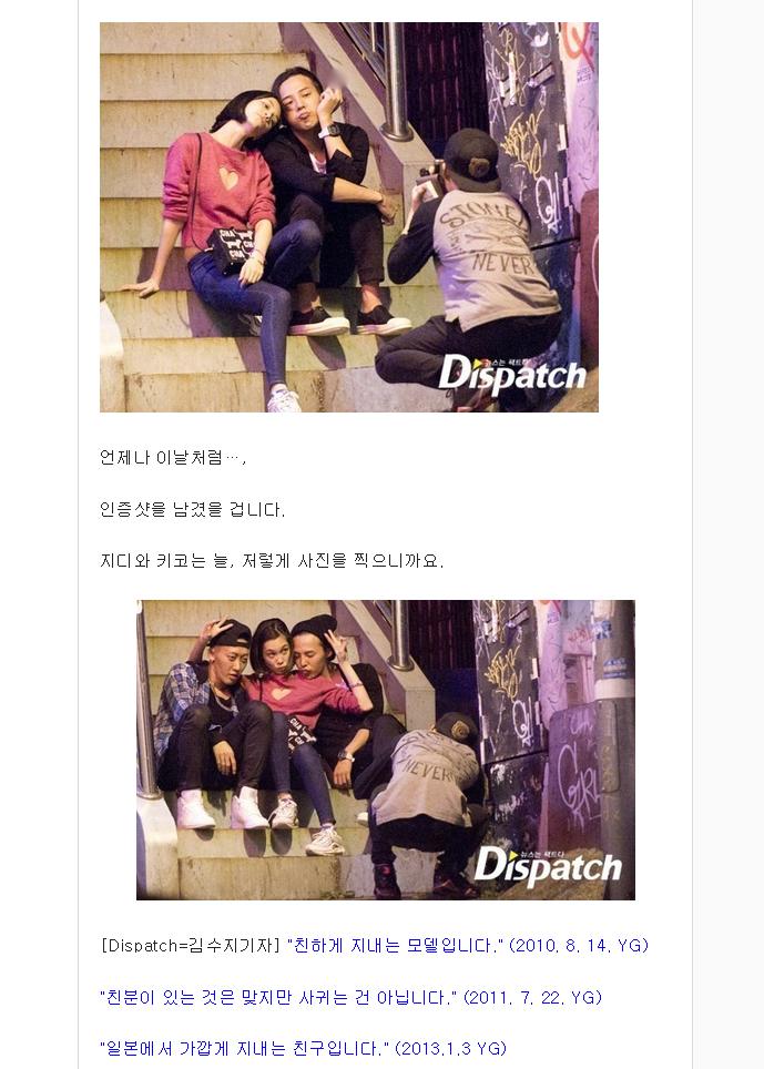 Dispatch Catches BIGBANG's G-Dragon and Kiko Mizuhara on a ...