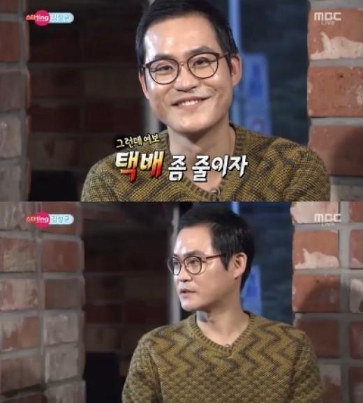 kim sung kyun section tv