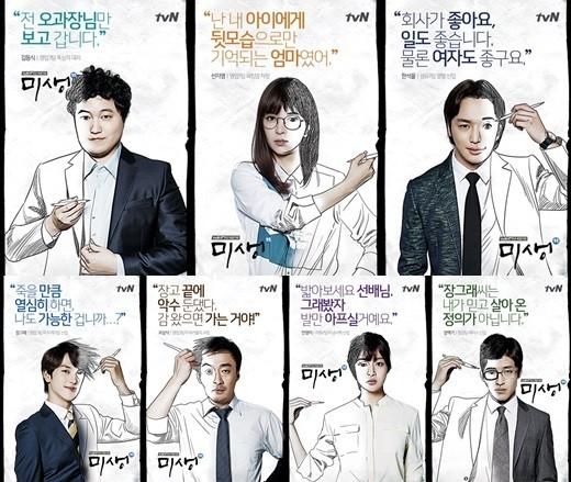 misaeng character posters