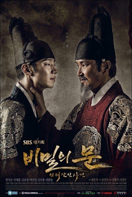 secret door poster king and son