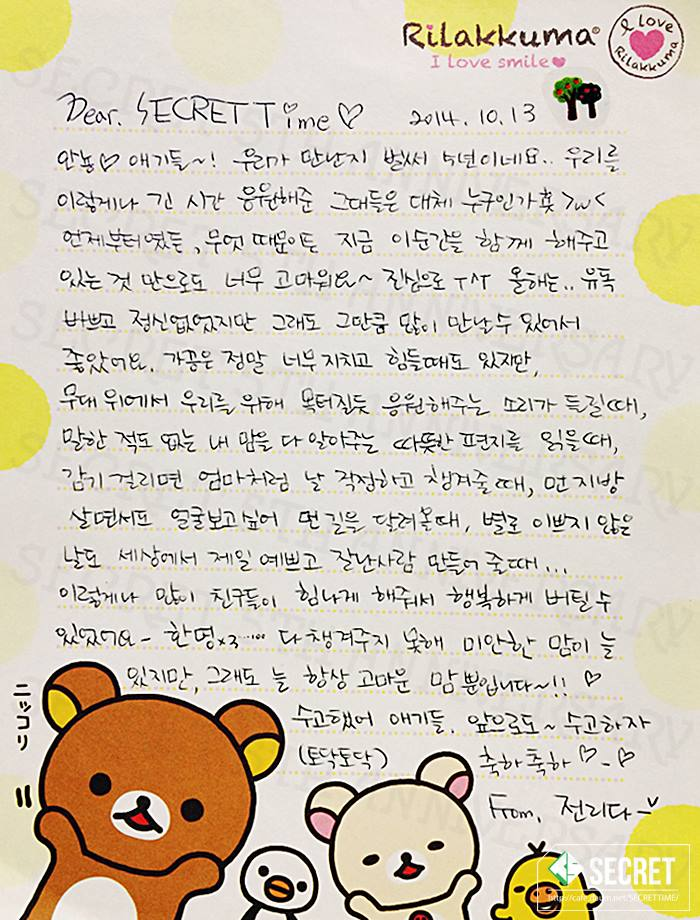 secret hyosung letter