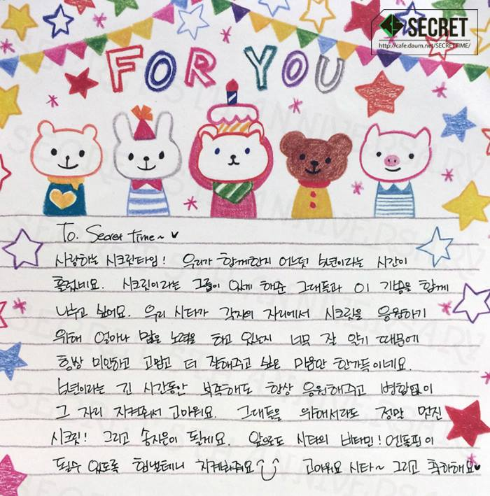 secret jieun letter