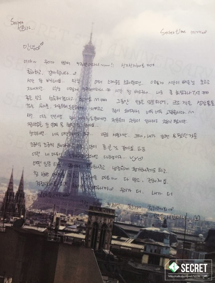 secret sunhwa letter