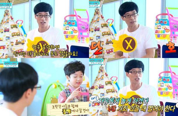 yoo jae suk star junior show