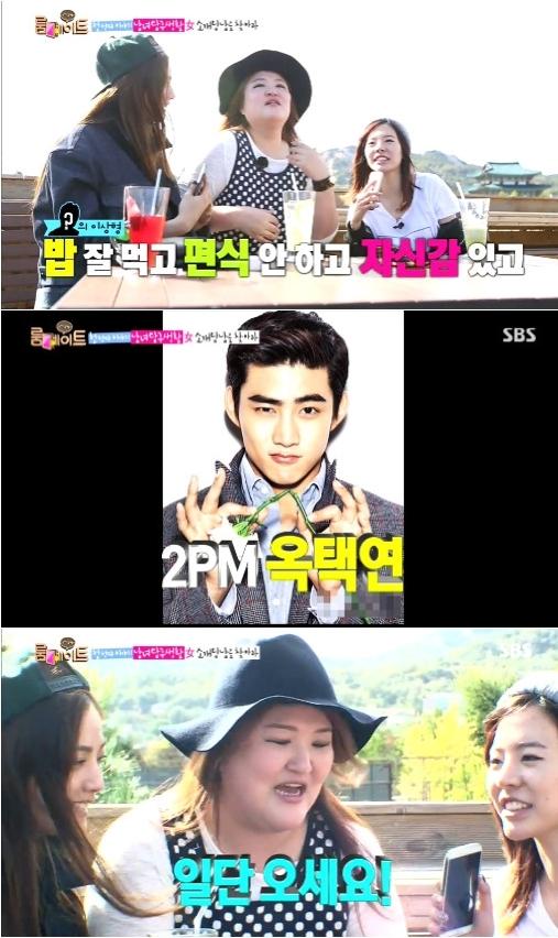 Roommate, Sunny, Taecyeon