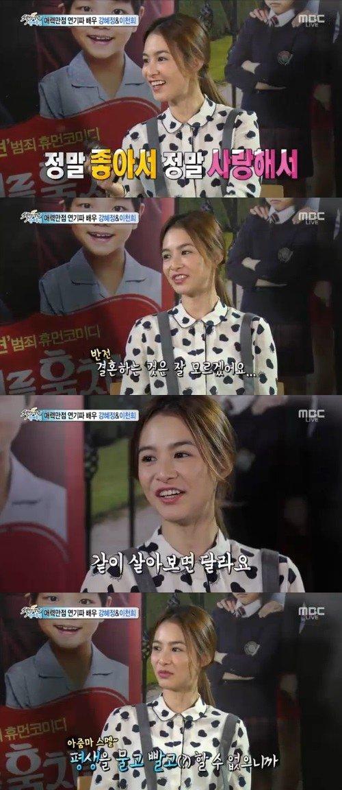Kang Hye Jung