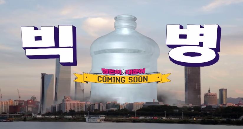 big byung teaser
