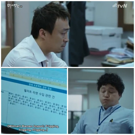Frigging report - Misaeng