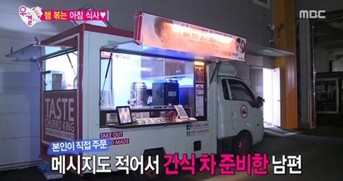 food truck wgm