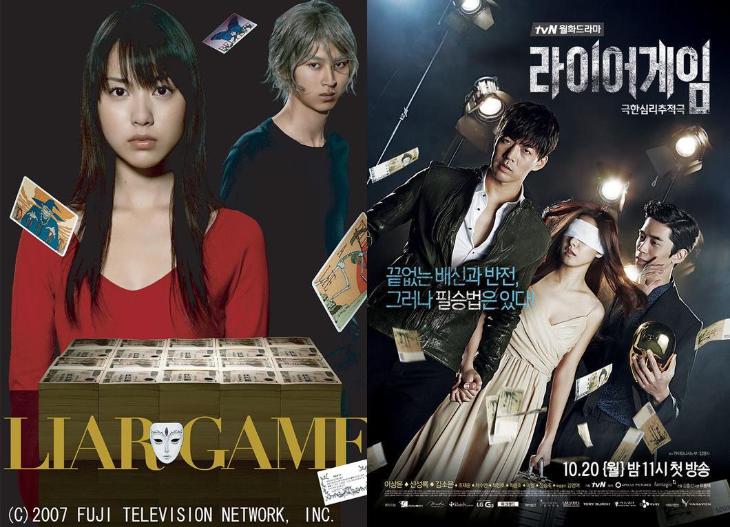 liar games japanese korean