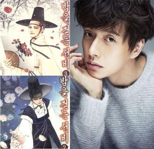 park hae jin vampire