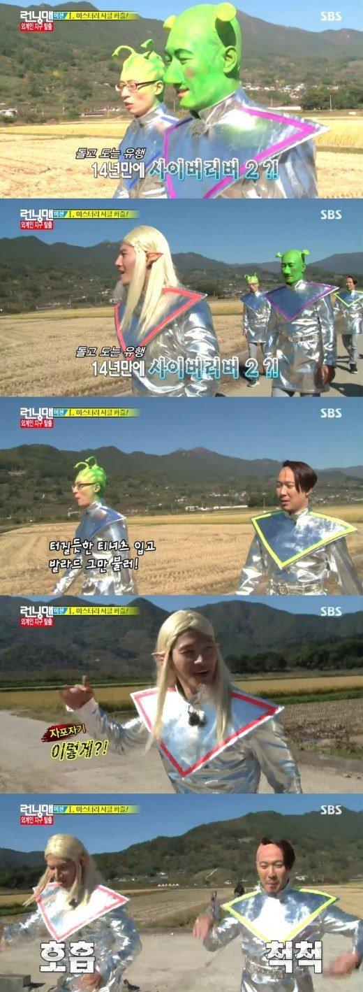 running man alien