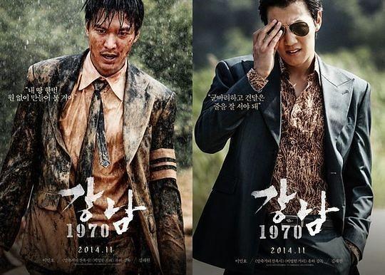 Lee Min Ho and Kim Rae Won