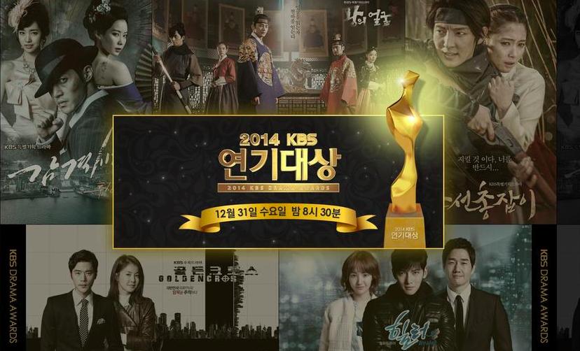 2014 kbs drama awards