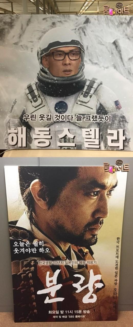 Park Joon Hyung, Otani Ryohei