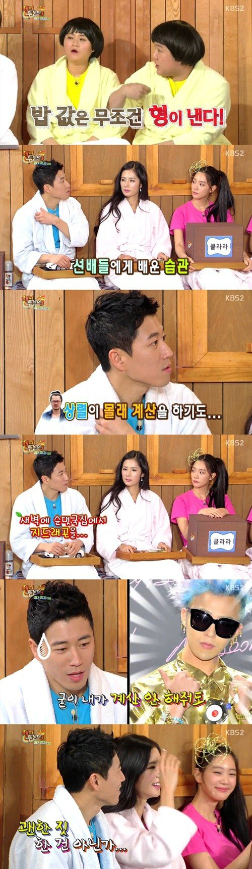 Jang Soo Won on Happy Together 3