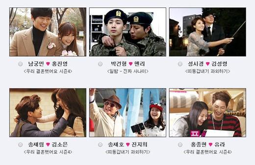 MBC Best Couple Award noms