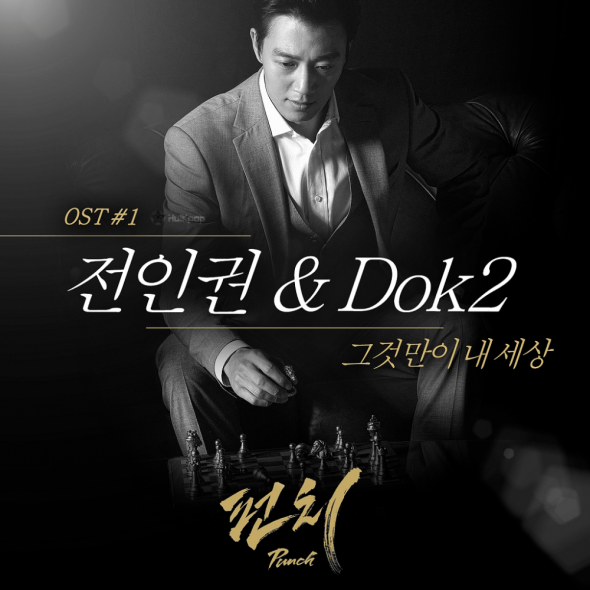 OST-Punch-590x590