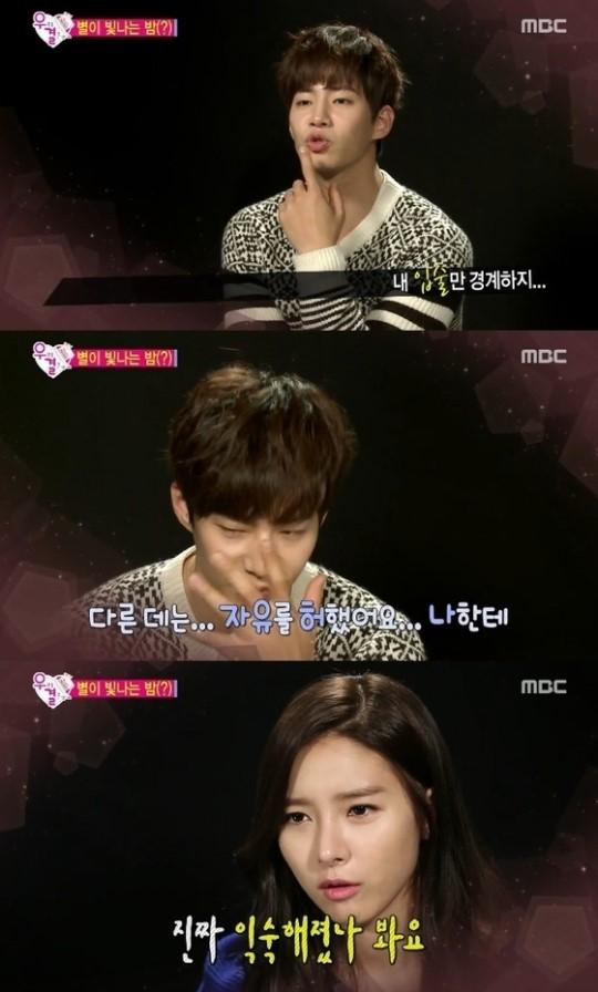 WGM Kim So Eun Song Jae Rim 3