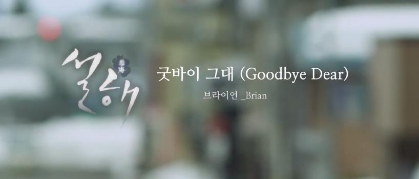 brian goodbye dear