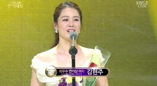 kbs drama awards kim hyun joo