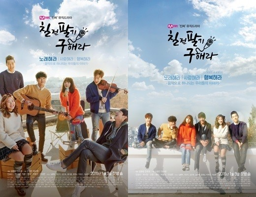 """Mnet's Upcoming Music Drama """"Perseverance Goo Hae Ra"""" Releases New Posters"""