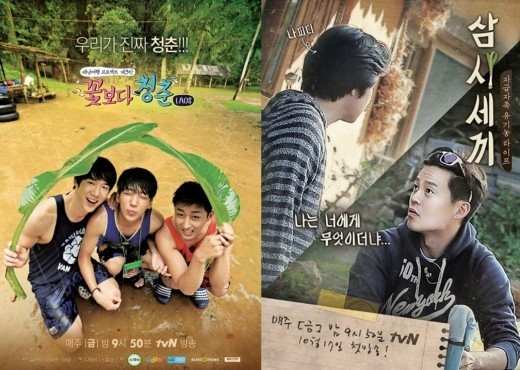 youth over flowers three meals a day